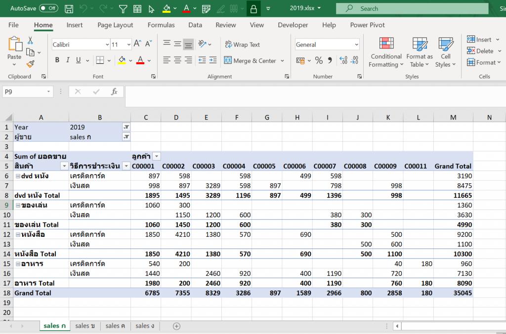 การรวมข้อมูลหลายๆ Sheet จาก Excel หลายๆ ไฟล์ใน Folder แบบที่ต้อง Transform ข้อมูลก่อนรวม 1