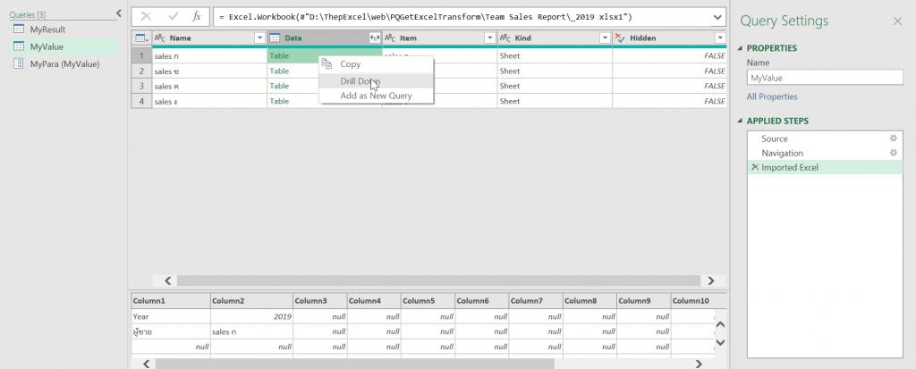 การรวมข้อมูลหลายๆ Sheet จาก Excel หลายๆ ไฟล์ใน Folder แบบที่ต้อง Transform ข้อมูลก่อนรวม 6