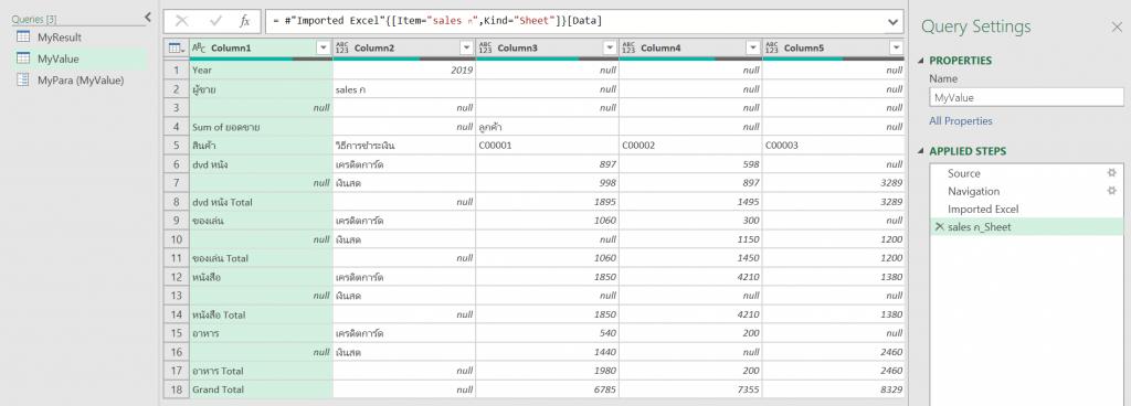 การรวมข้อมูลหลายๆ Sheet จาก Excel หลายๆ ไฟล์ใน Folder แบบที่ต้อง Transform ข้อมูลก่อนรวม 7