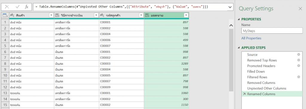 การรวมข้อมูลหลายๆ Sheet จาก Excel หลายๆ ไฟล์ใน Folder แบบที่ต้อง Transform ข้อมูลก่อนรวม 11