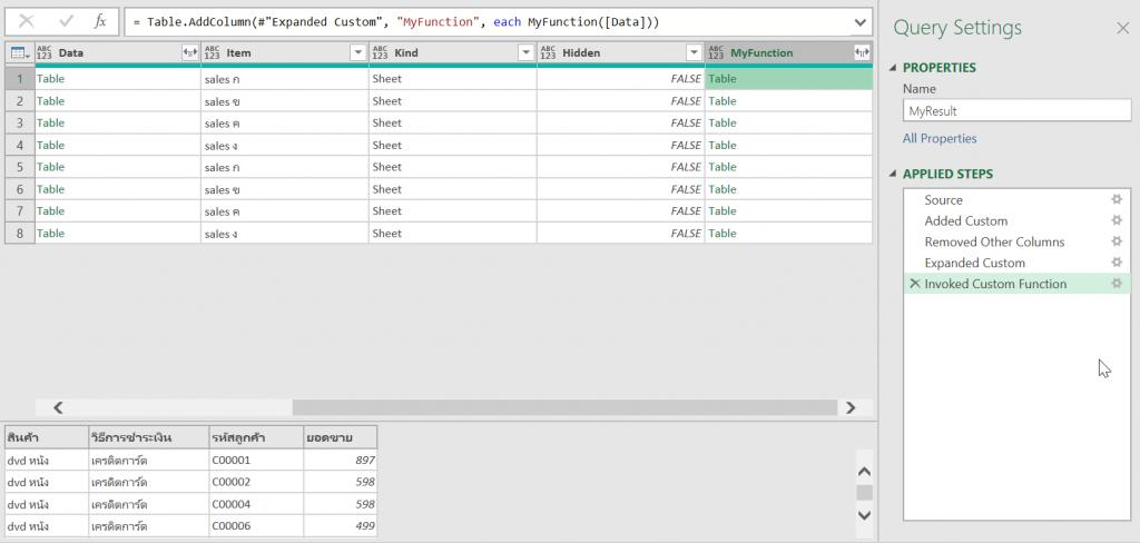 การรวมข้อมูลหลายๆ Sheet จาก Excel หลายๆ ไฟล์ใน Folder แบบที่ต้อง Transform ข้อมูลก่อนรวม 16