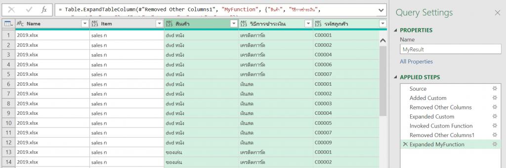 การรวมข้อมูลหลายๆ Sheet จาก Excel หลายๆ ไฟล์ใน Folder แบบที่ต้อง Transform ข้อมูลก่อนรวม 17