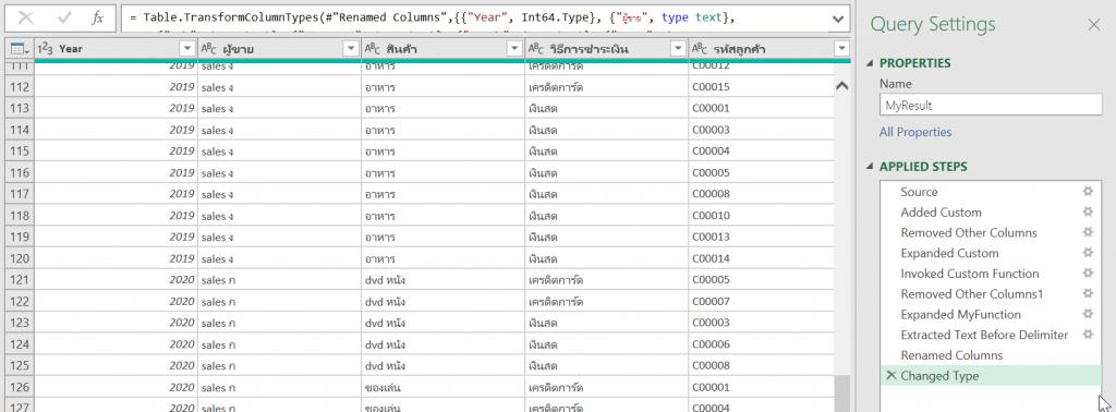 การรวมข้อมูลหลายๆ Sheet จาก Excel หลายๆ ไฟล์ใน Folder แบบที่ต้อง Transform ข้อมูลก่อนรวม 18
