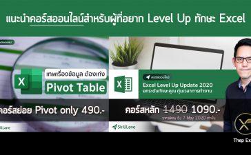 คอร์สออนไลน์ Thep Excel SkillLane