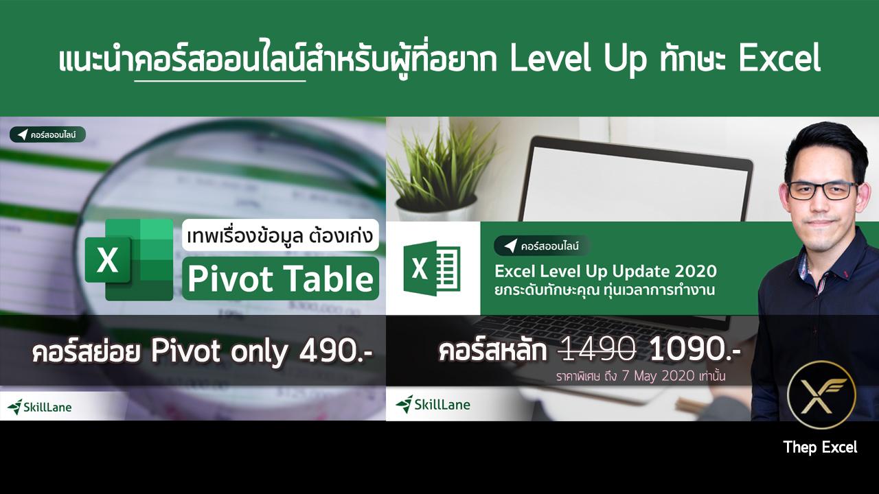 แนะนำคอร์สออนไลน์สำหรับผู้ที่อยาก Level Up ทักษะ Excel
