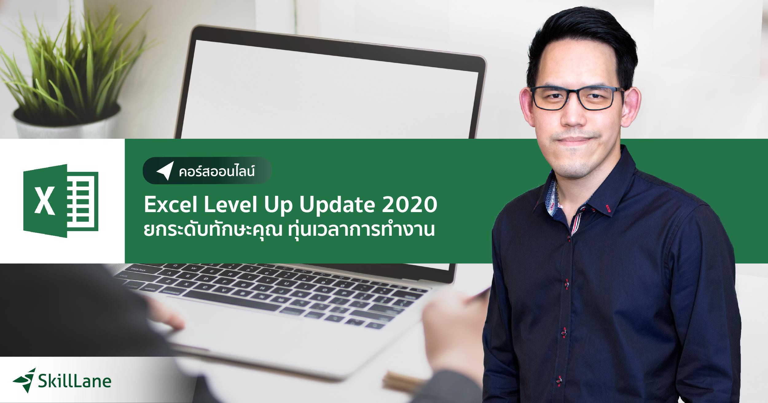 คอร์สออนไลน์ Excel Level Up Update 2020