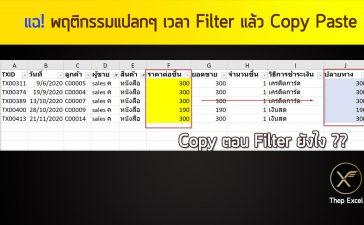 filter copy paste