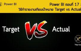 target vs actual