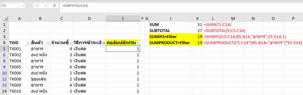 วิธี SUM เฉพาะค่าที่เห็นจาก Filter แต่มีเงื่อนไข! 5