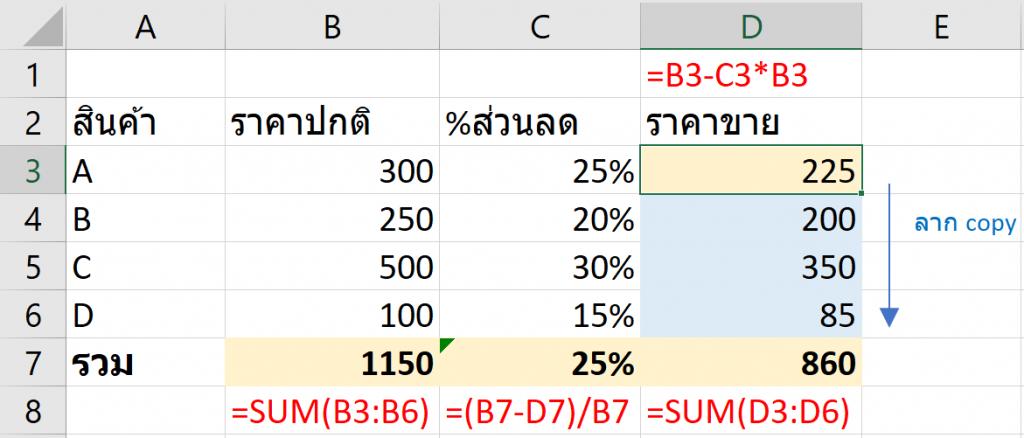 Excel เป็น Super เป็ด : Excel vs เครื่องมือเฉพาะทาง 3