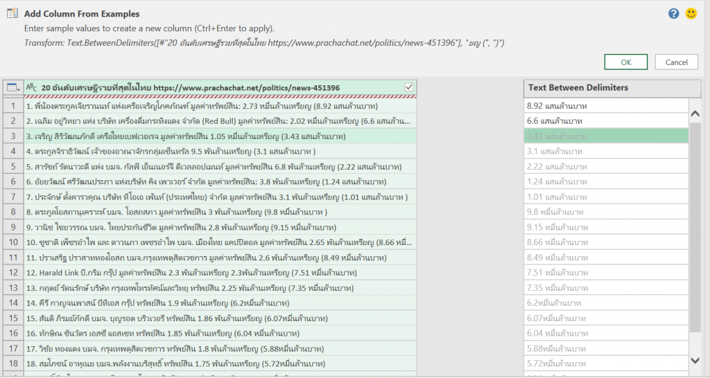 Excel เป็น Super เป็ด : Excel vs เครื่องมือเฉพาะทาง 10