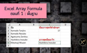 Excel Array Formula ตอนที่ 1 : พื้นฐาน 1