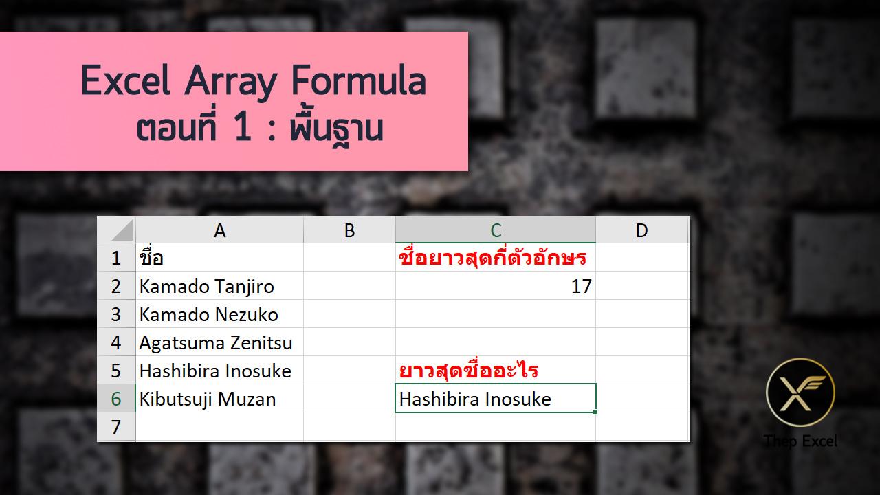 Excel Array Formula ตอนที่ 1 : พื้นฐาน