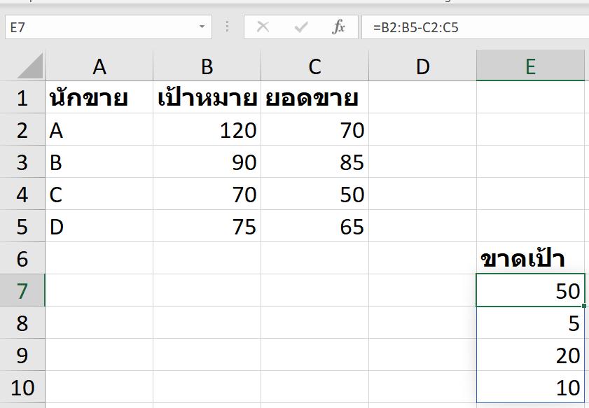Excel Array Formula ตอนที่ 1 : พื้นฐาน 2