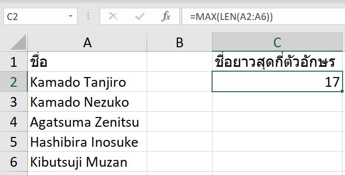 Excel Array Formula ตอนที่ 1 : พื้นฐาน 14