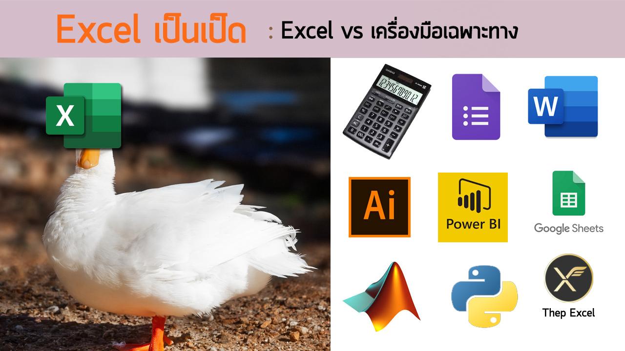 Excel เป็น Super เป็ด : Excel vs เครื่องมือเฉพาะทาง
