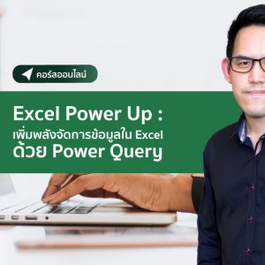 excel power up online