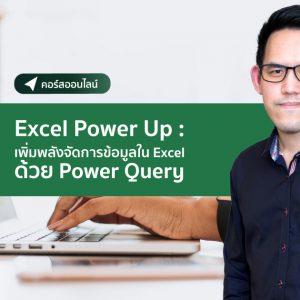 excel power up online