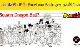 excel if dragon ball
