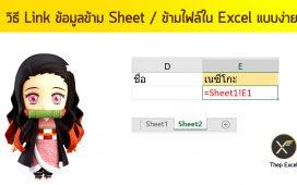 Link ข้อมูลข้าม Sheet / ข้ามไฟล์ใน Excel