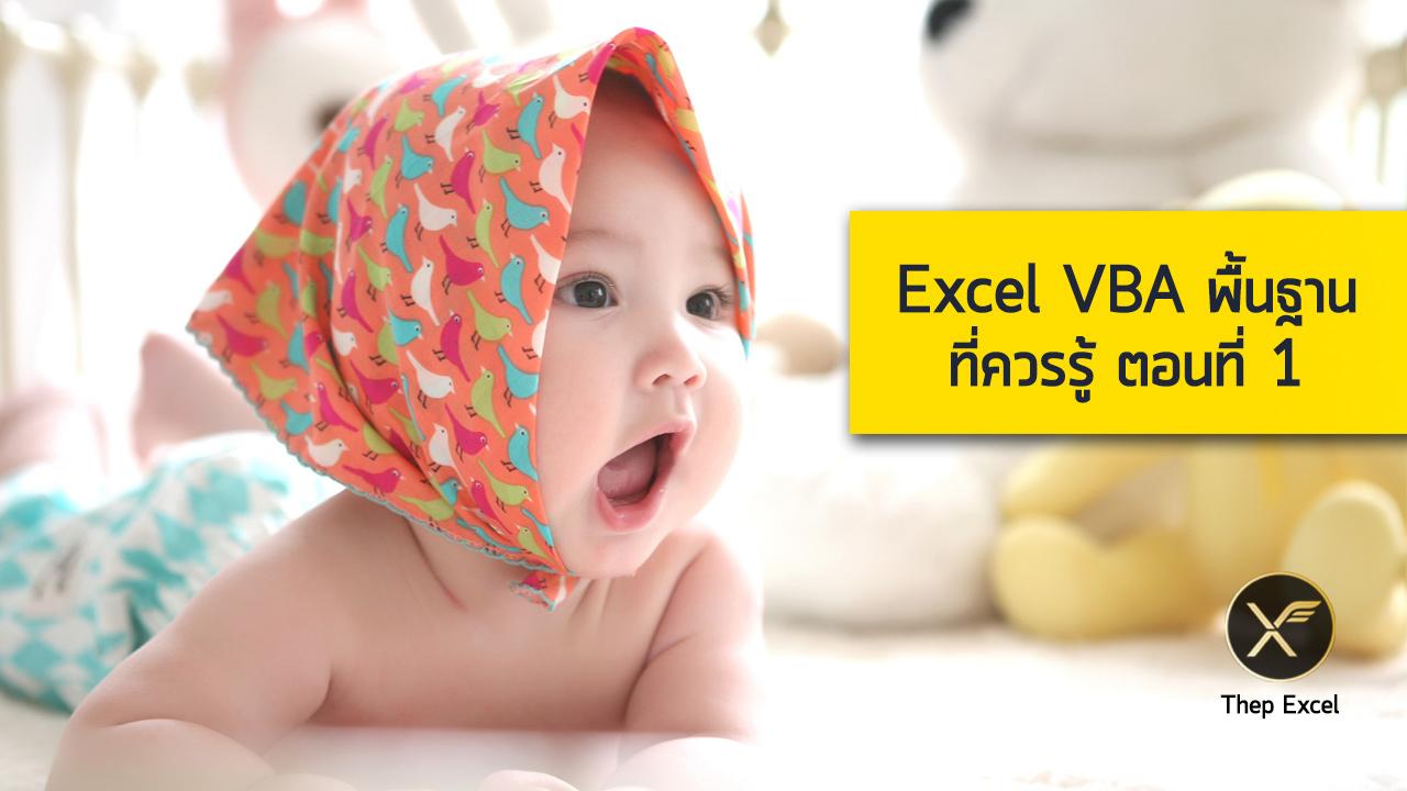 Excel VBA พื้นฐาน ตอนที่ 1 : เขียน Code ครั้งแรก