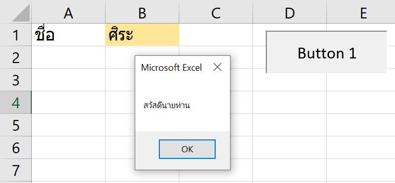 Excel VBA พื้นฐาน ตอนที่ 1 : เขียน Code ครั้งแรก 10