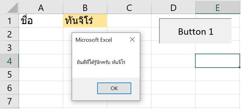 Excel VBA พื้นฐาน ตอนที่ 1 : เขียน Code ครั้งแรก 11