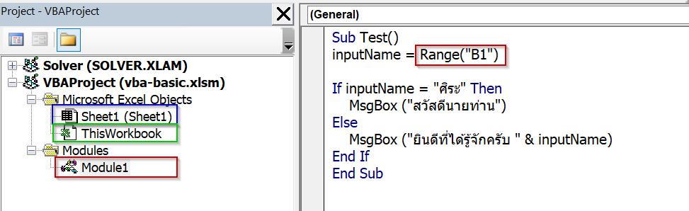 Excel VBA พื้นฐาน ตอนที่ 2 : VBA Object 5