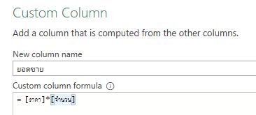 คัมภีร์สรุป M Code ใน Power Query ตอนที่ 2 : Function และ each 6