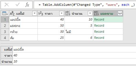 คัมภีร์สรุป M Code ใน Power Query ตอนที่ 2 : Function และ each 8