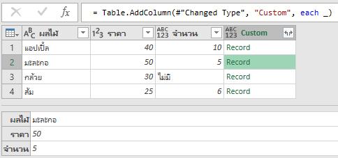 คัมภีร์สรุป M Code ใน Power Query ตอนที่ 2 : Function และ each 9