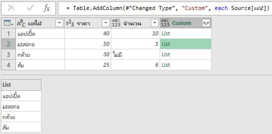 คัมภีร์สรุป M Code ใน Power Query ตอนที่ 2 : Function และ each 11