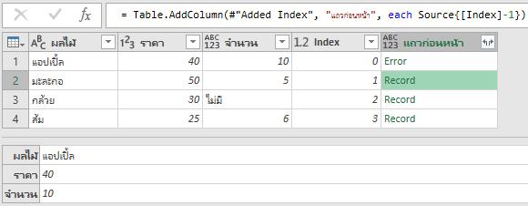 คัมภีร์สรุป M Code ใน Power Query ตอนที่ 2 : Function และ each 13