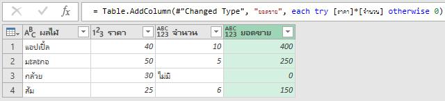 คัมภีร์สรุป M Code ใน Power Query ตอนที่ 2 : Function และ each 14