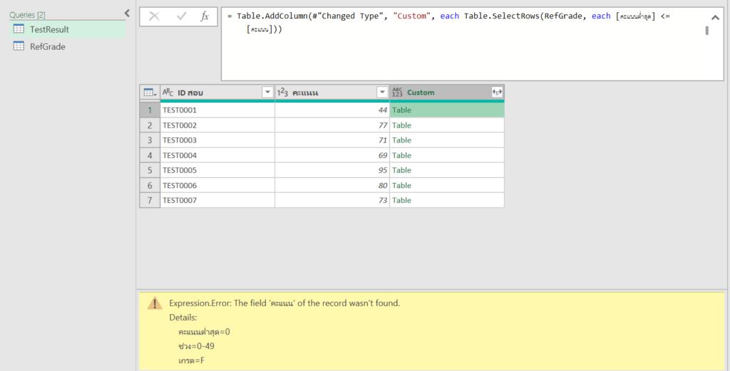 คัมภีร์สรุป M Code ใน Power Query ตอนที่ 2 : Function และ each 21