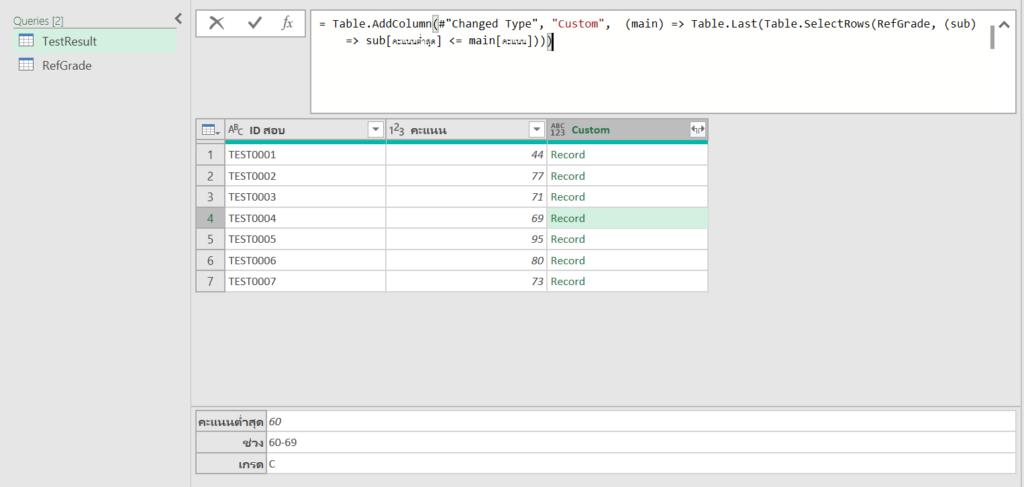 คัมภีร์สรุป M Code ใน Power Query ตอนที่ 2 : Function และ each 23
