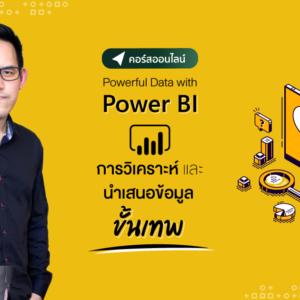 คอร์สออนไลน์ Powerful Data with Power BI การวิเคราะห์และนำเสนอข้อมูลขั้นเทพ