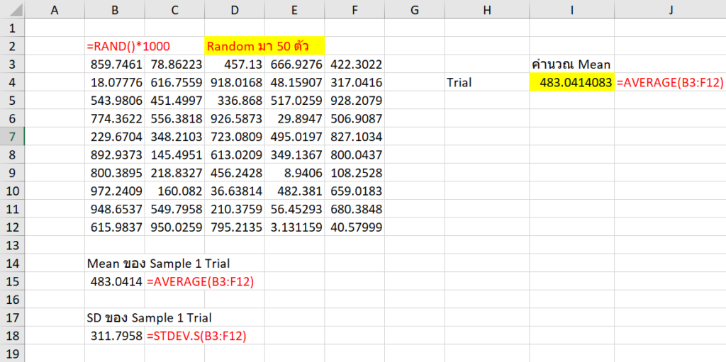 Statistics with Excel ตอนที่ 5 : Central Limit Theorem 2