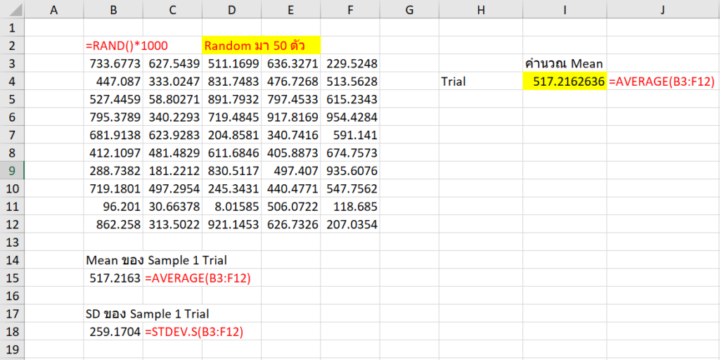 Statistics with Excel ตอนที่ 5 : Central Limit Theorem 1
