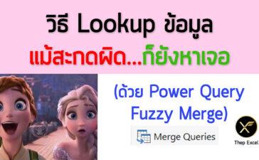 วิธี Lookup ข้อมูล แม้สะกดผิดก็ยังหาเจอ ด้วย Power Query Fuzzy Merge 1
