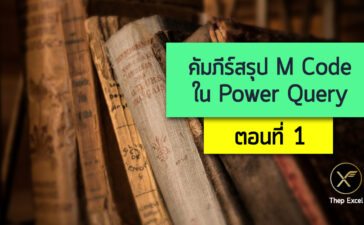 power query m code language