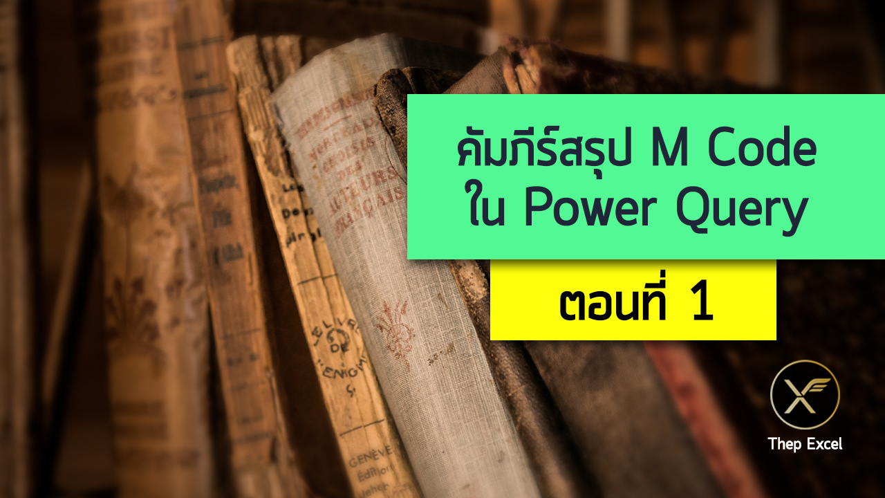 power query m code language