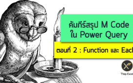 power query m code function each