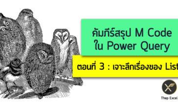 Power Query M Code List