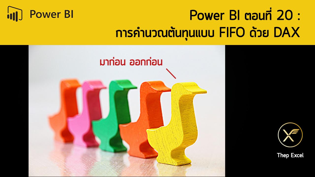 Power BI ตอนที่ 20 : การคำนวณต้นทุนแบบ FIFO ด้วย DAX