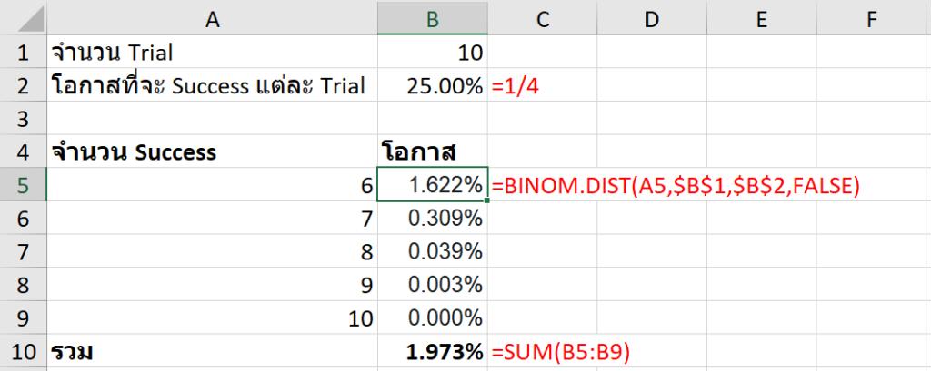 Statistics with Excel ตอนที่ 3 : Discrete Probability Distribution 3