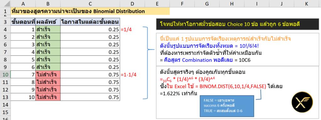 Statistics with Excel ตอนที่ 3 : Discrete Probability Distribution 2