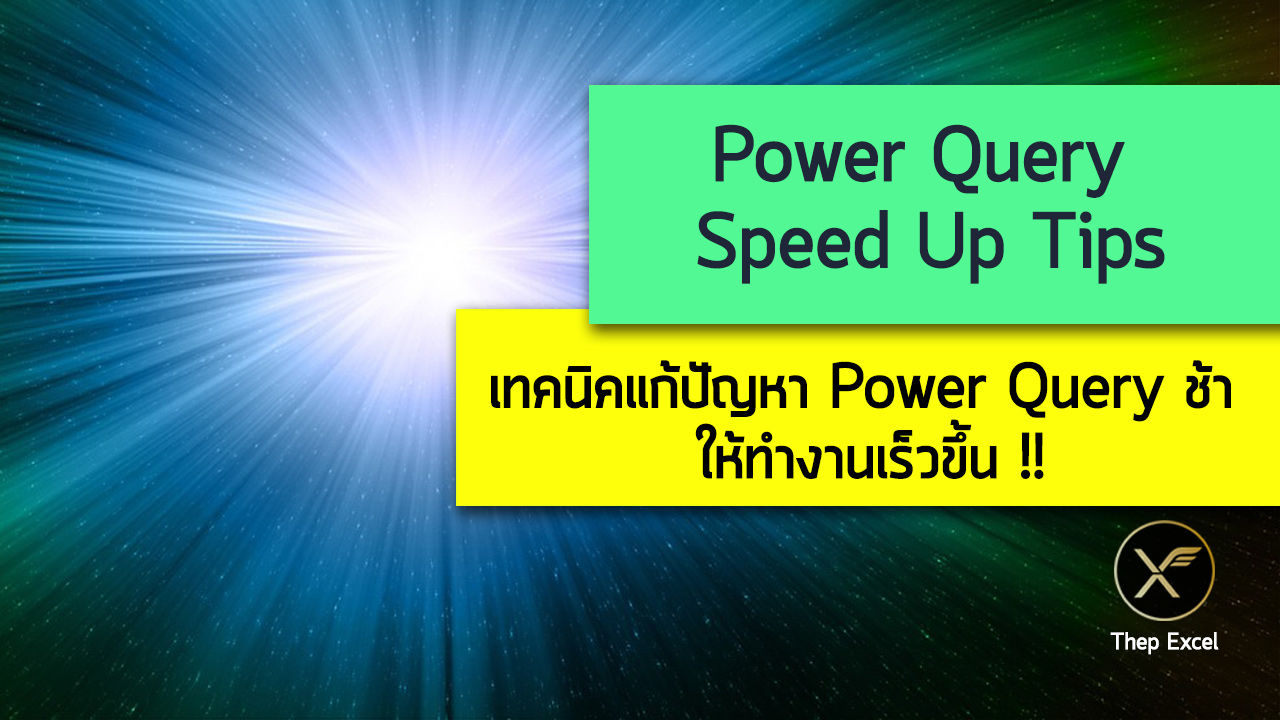 Power Query Speed Up Tips : รวมเทคนิคแก้ปัญหา Power Query ช้า ให้ทำงานเร็วขึ้น