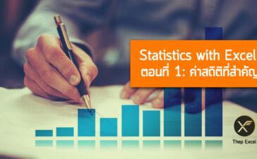 statistics-excel