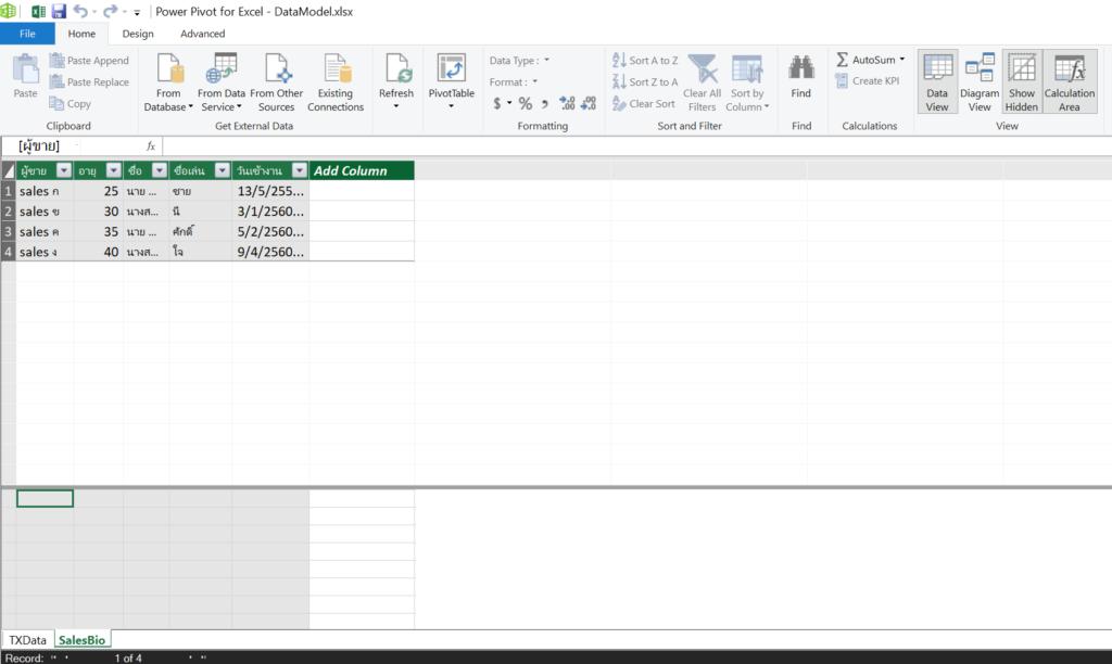 การใช้ Excel Power Pivot ตอนที่ 3 : ลาก่อน VLOOKUP สวัสดี Data Model 3
